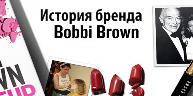 Bobbi Brown (Бобби Браун)