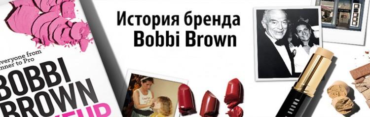 Bobbi Brown (Бобби Браун)