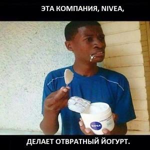 Йогурт Nivea Афроамериканец