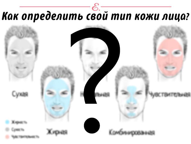 Как узнать свой тип кожи лица
