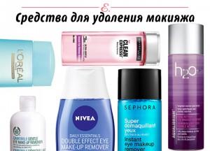 Средства для удаления макияжа