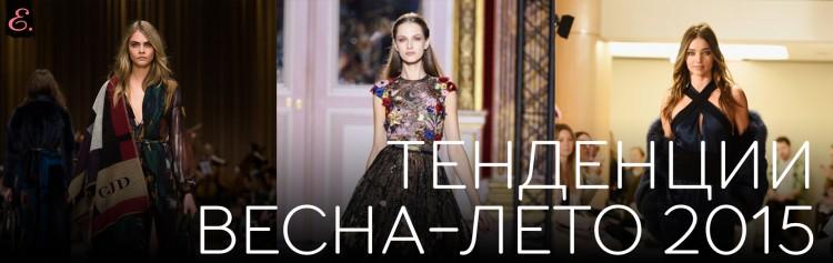 Тенденции моды весны-лето 2015 год