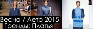 Платья 2015: тенденции весна-лето
