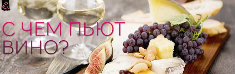 C чем стоить пить вино