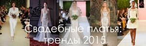 Свадебные тренды 2015: свадебные платья