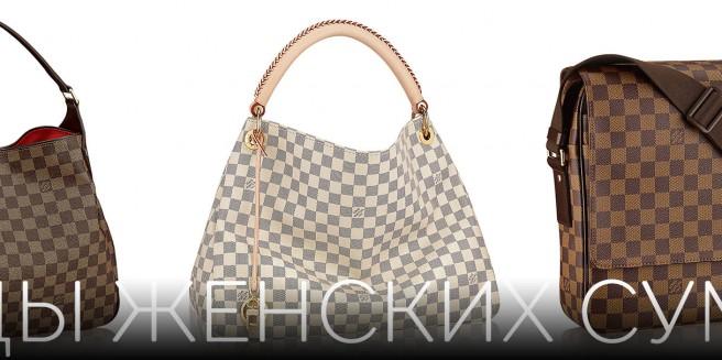 bdcfd09e1d06 Виды женских сумок — Epatante.