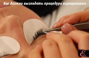 Как выглядит процедура наращивания ресниц