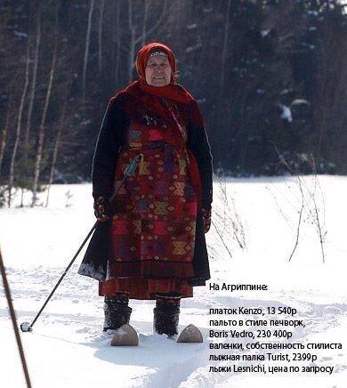 Юмор. На Аргиппине. Мода, Россия 2016